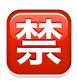 japanische zeichen klar - whatsapp smileys bedeutung
